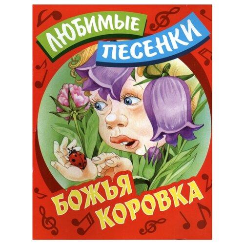 Купить Любимые песенки. Божья коровка, Книжный дом (Минск), Книги для малышей