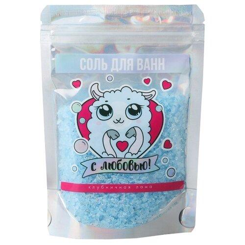 Beauty Fox Соль для ванн С любовью! клубничная лама, 150 г beauty fox соль для ванны fries before guys 200 г