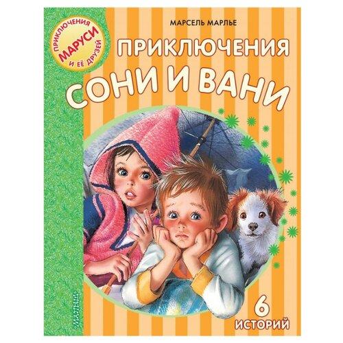 Купить Марлье М. Приключения Маруси и ее друзей. Приключения Сони и Вани , Малыш, Детская художественная литература
