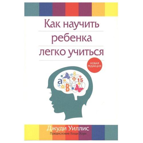Уиллис Д. Как научить ребенка легко учиться , Попурри, Книги для родителей  - купить со скидкой