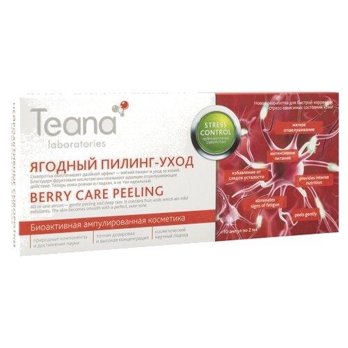 Teana сыворотка-пилинг Ягодный пилинг-уход 2 мл 10 шт. энзимно механический пилинг