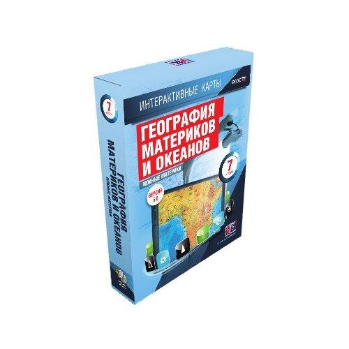 География. 7 класс. Южные материки. Интерактивные карты по географии. Учебное мультимедиа программное обеспечение для любых типов интерактивных досок, проекторов и иного оборудования. Для платформ Windows, Linux, Mac. Версия 5.0. ФГОС