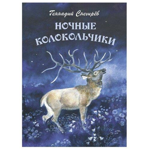 Купить Снегирев Г. Ночные колокольчики , Детское время, Детская художественная литература
