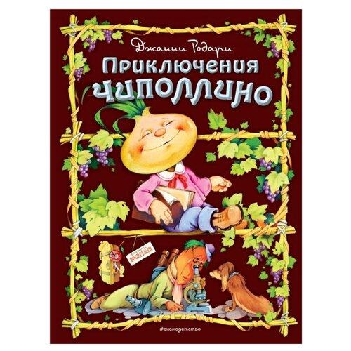 Купить Родари Д. Приключения Чиполлино , ЭКСМО, Детская художественная литература