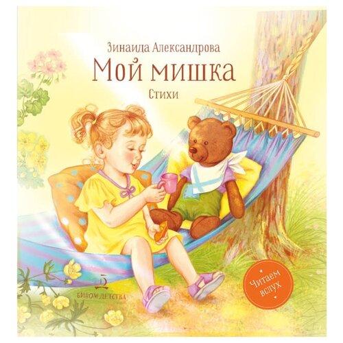Купить Александрова З.Н. Читаем вслух. Мой мишка. Стихи , Бином Детства, Книги для малышей