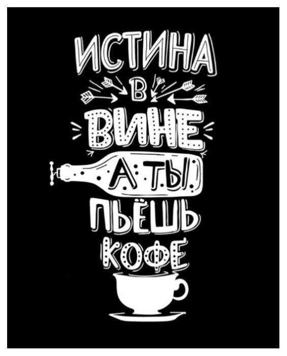 """Купить Картина на холсте 30x40 см """"Истина в вине"""", ПринтДекор, PR-PH-122 по низкой цене с доставкой из Яндекс.Маркета"""