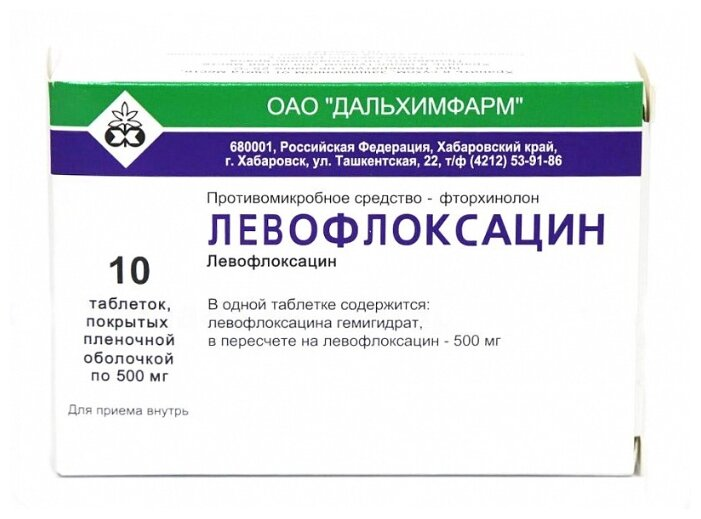Левофлоксацин таб. п/о плен. 500 мг №10