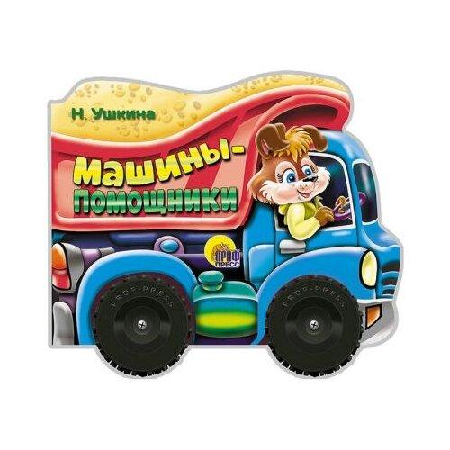 Купить Машины-помощники, Prof-Press, Книги для малышей