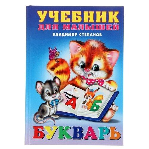 Степанов В. Учебник для малышей. Букварь степанов в букварь учебник с наклейками