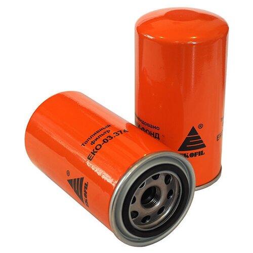 Топливный фильтр Ekofil EKO-03.374 топливный фильтр ekofil eko 03 358