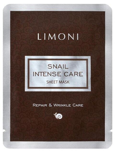 Limoni Интенсивная маска для лица с экстрактом секреции улитки