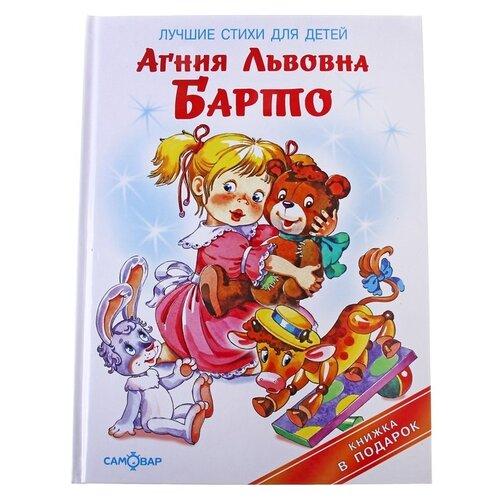 Купить Барто А. Л. Книжка в подарок. Лучшие стихи для детей , Самовар, Детская художественная литература