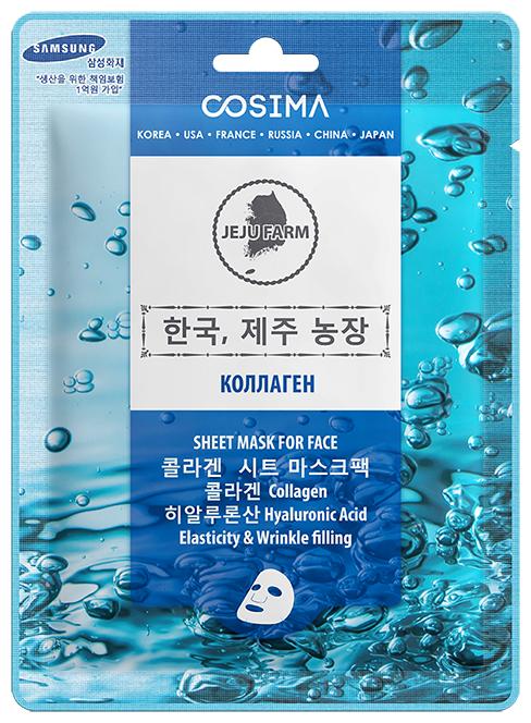 Cosima маска с коллагеном и гиалуроновой кислотой Эластичность и коррекция овала лица