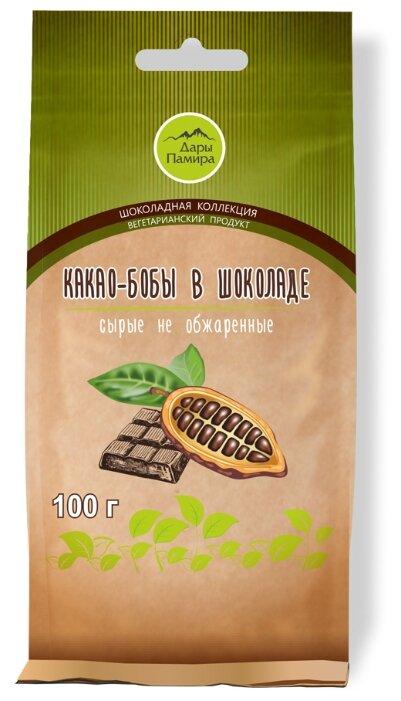 Дары Памира Какао-бобы в горьком шоколаде сырые не обжаренные