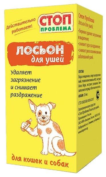 Лосьон СТОП проблема для ушей для кошек
