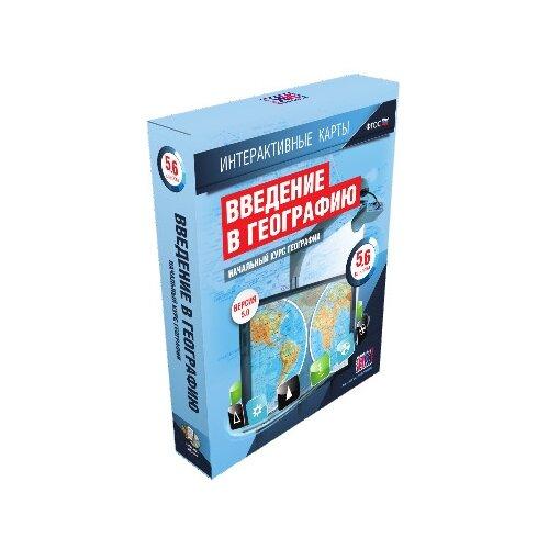 Интерактивные карты. География. Начальный курс географии. 5-6 классы. Версия 5.0. ФГОС