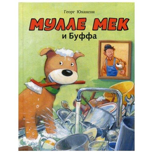 Купить Юхансон Г. Мулле Мек и Буффа , Мелик-Пашаев, Детская художественная литература