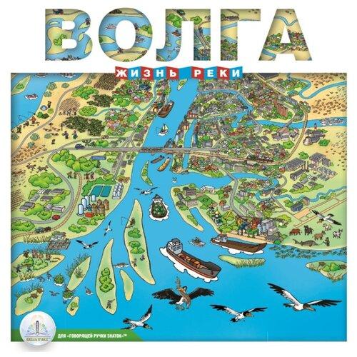 Пособие для говорящей ручки Знаток Волга. Жизнь реки ZP-40154, Обучающие материалы и авторские методики  - купить со скидкой