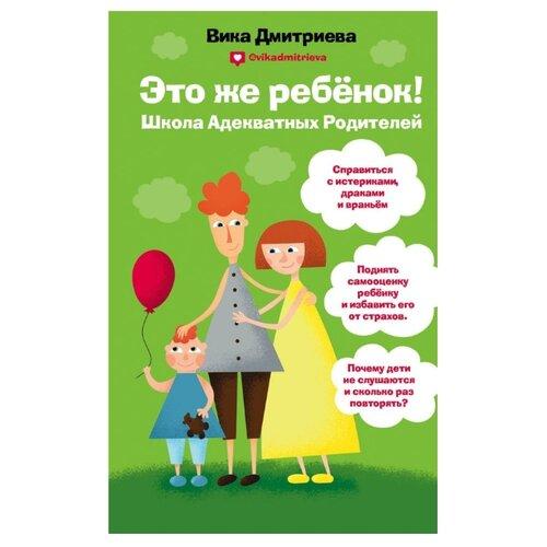 Купить Дмитриева В. Это же ребёнок! Школа адекватных родителей , ЭКСМО, Книги для родителей