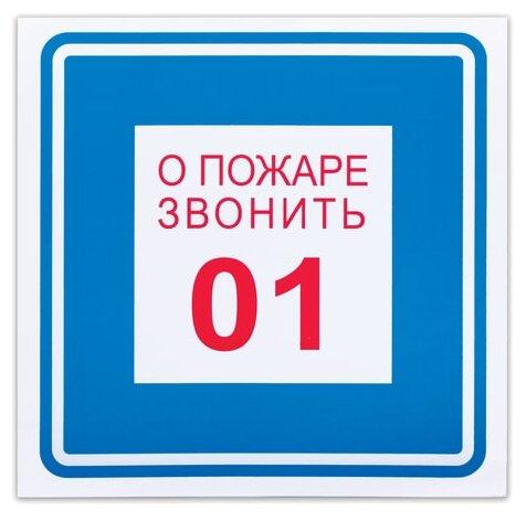 Наклейка Фолиант О пожаре звонить 01 В01
