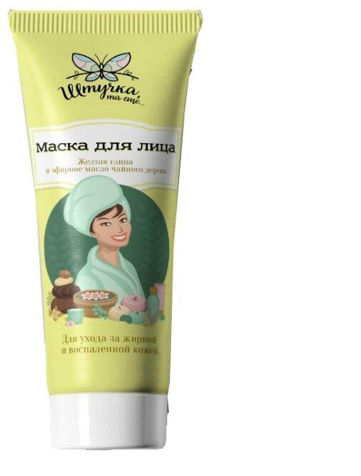 Mirrolla Штучка, та еще… маска для лица, желтая глина и эфирное масло чайного дерева