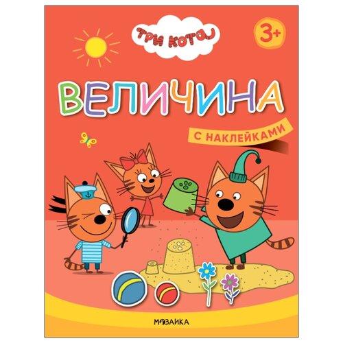 Купить Книжка с наклейками Три кота. Учимся с котятами. Величина , Мозаика-Синтез, Книжки с наклейками