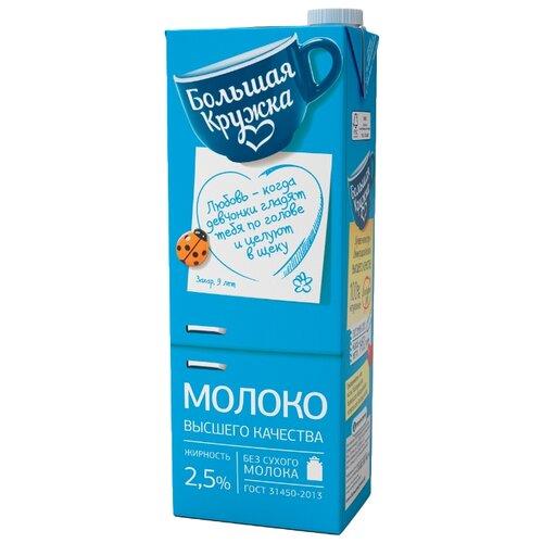 Молоко Большая Кружка стерилизованное 2.5%, 1.45 л цена 2017