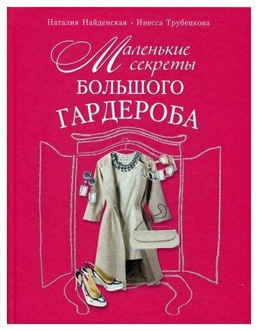 """Трубецкова И.А. """"Маленькие секреты большого гардероба"""""""