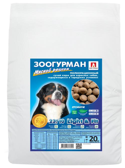 Корм для собак Зоогурман Мясной рацион 23/10 Light & Fit