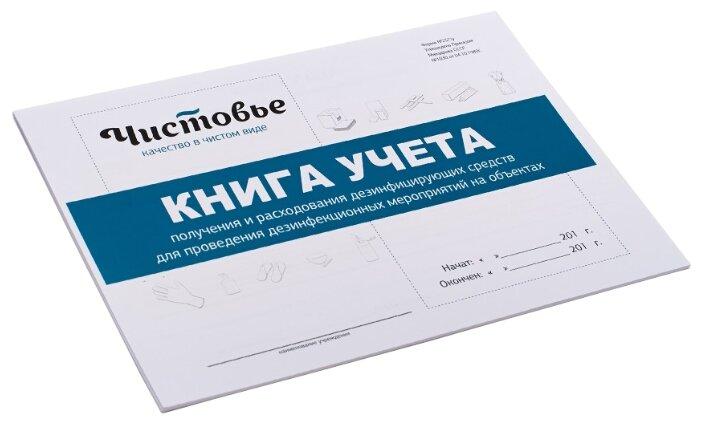 Журнал учета хозяйственных операций Чистовье 03-721, 32лист.