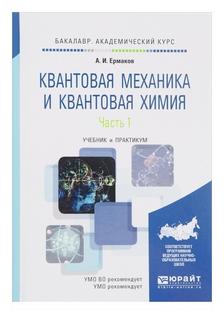 """Ермаков А.И. """"Квантовая механика. Учебник и практикум для академического бакалавриата. Часть 1. Квантовая механика"""" — Учебная литература — купить по выгодной цене на Яндекс.Маркете"""