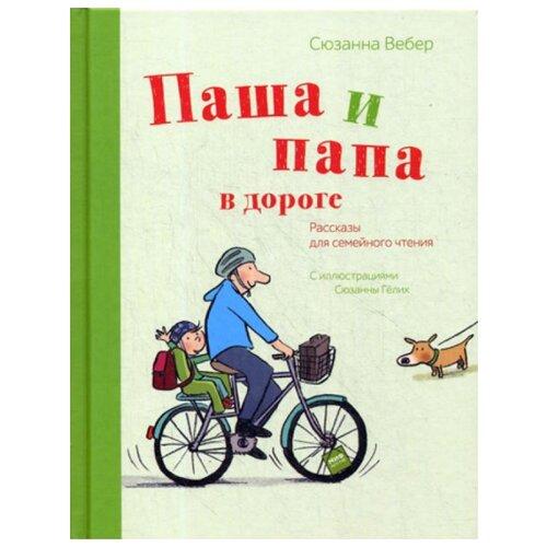 Купить Иллюстрации Сюзанны Гелих Паша и папа в дороге , Манн, Иванов и Фербер, Детская художественная литература
