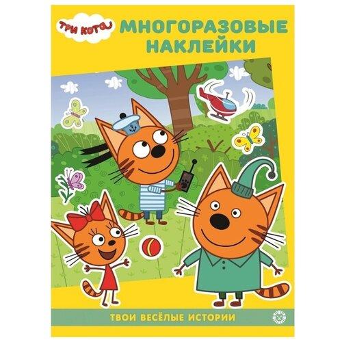 Книжка с наклейками Три кота. Твои веселые истории , ЛЕВ, Книжки с наклейками  - купить со скидкой