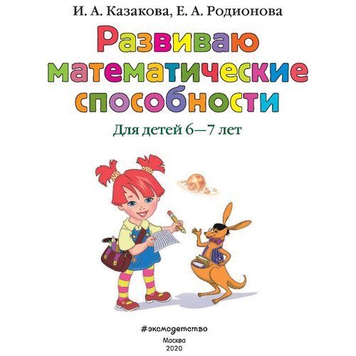 Купить Казакова И.А., Родионова Е.А. Развиваю математические способности. Для одаренных детей , ЭКСМО, Учебные пособия