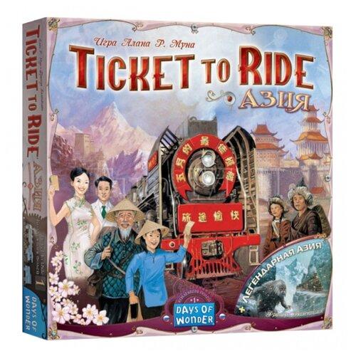 Дополнение для настольной игры HOBBY WORLD Ticket to Ride: Азия, Настольные игры  - купить со скидкой