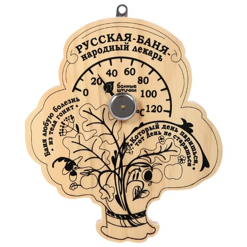 Термометр Банные штучки