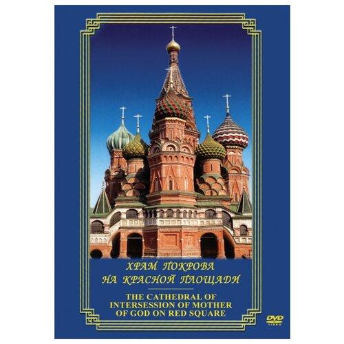 Храм Покрова на Красной площади