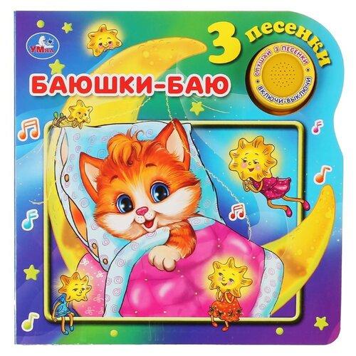 Купить Баюшки-баю, Умка, Книги для малышей