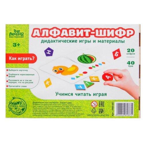 Купить Обучающий набор Лесная мастерская Алфавит-шифр П201 4965387 разноцветный, Обучающие материалы и авторские методики
