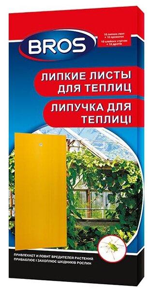 Ловушка BROS Липкие листы для теплиц — купить по выгодной цене на Яндекс.Маркете