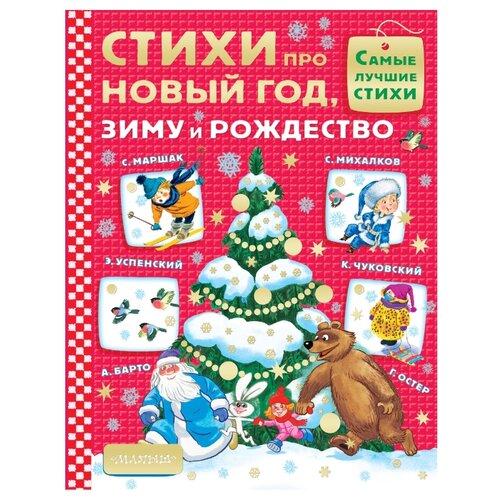 Купить Самые лучшие стихи. Стихи про Новый год, зиму и Рождество, АСТ, Детская художественная литература