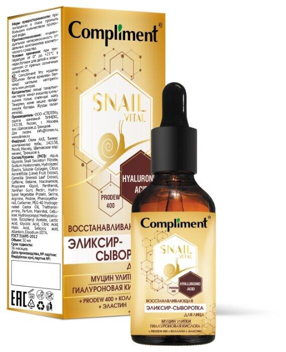 Compliment Snail Vital Эликсир Сыворотка для лица восстанавливающая
