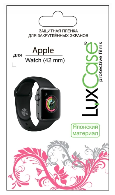 Защитная пленка LuxCase 2D для Apple Watch 42mm