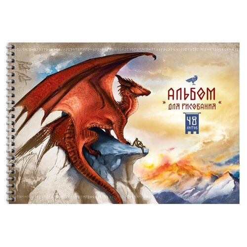 Купить Набор альбомов для рисования ArtSpace Dragon land 29.7 х 21 см (A4), 100 г/м², 48 л. (4шт.), Альбомы для рисования