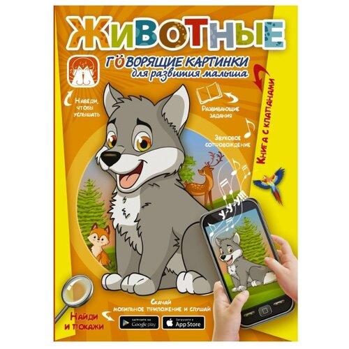 Купить Пирожник С. С. Животные. Говорящие картинки для развития малыша , Малыш, Книги с играми
