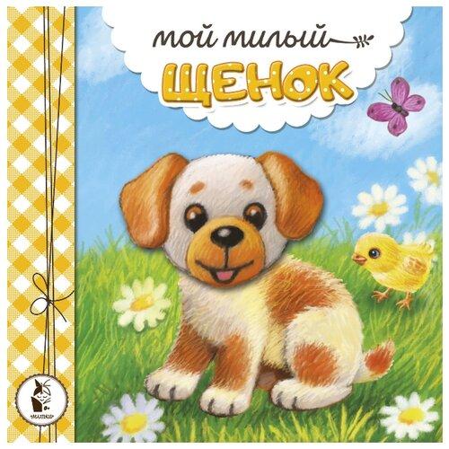 Малыш Книжка-игрушка. Мой милый щенок
