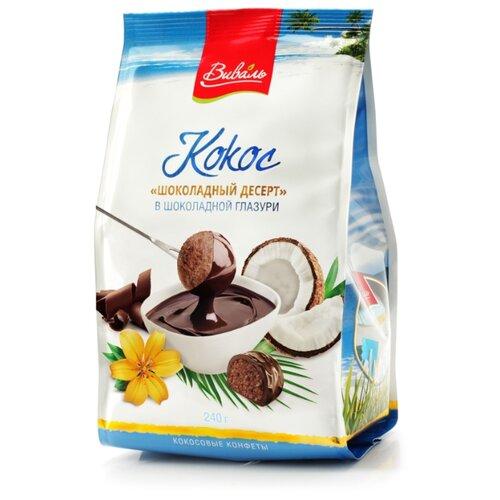 Конфеты Виваль кокос в шоколадной глазури Шоколадный десерт 240 г бабаевский наслаждение конфеты с мягкой карамелью в шоколадной глазури 250 г
