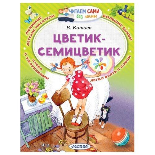 Купить Катаев В. П. Читаем сами без мамы. Цветик-Семицветик , АСТ, Детская художественная литература