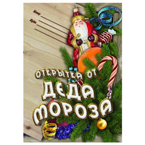 Открытка Учитель от Деда Мороза (КО-13), 1 шт.