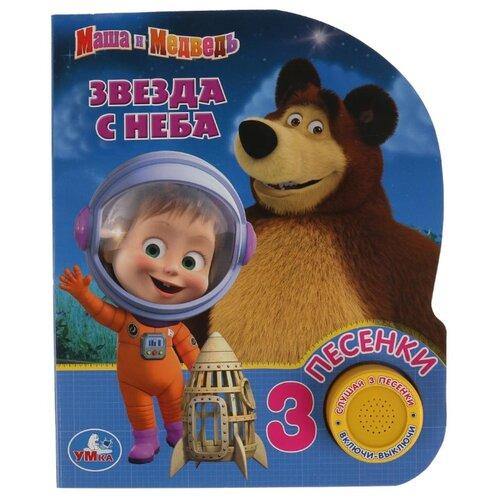 Фото - Кузовков О. 1 кнопка 3 песенки. Маша и Медведь Звезда с неба. кузовков о маша и медведь споём с машей